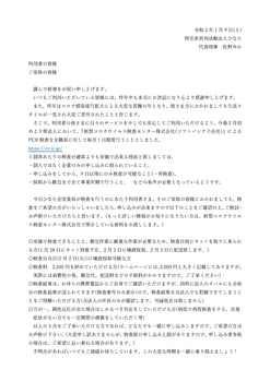 PCR検査のお知らせ.jpg